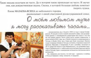 """Интервью с А. Ясин в """"Русский Курьер Варшавы"""""""
